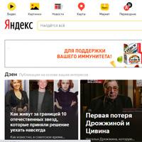 Nastrojka-kontekstnoj-reklamy-v-Yandeks